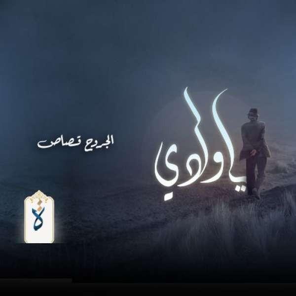 يا ولدي_ الجروح قصاص - نور الدين محمود