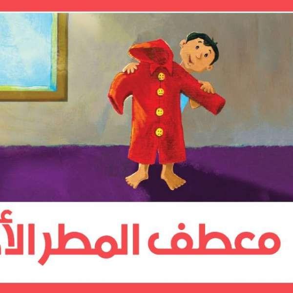 معطف المطر الأحمر | حواديت اطفال | #28